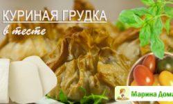 Курица с моцареллой и вялеными помидорами в тесте фило. Видеорецепт